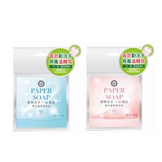 蜂王植萃香皂紙-藍色粉色(50片)2款